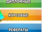 Скачать бесплатно фотографию  Диплом на заказ в Саратове 36372896 в Саратове