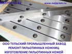 Скачать фотографию Импортозамещение Ножи для гильотины 510х60х20мм, 520х75х25мм, 590х60х20мм производство, продажа, 36592776 в Москве