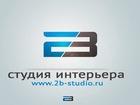 Изображение в   Студия интерьера Two Bi с опытом работы в Москве 0