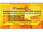 Фотография в   Комплексные бухгалтерские услуги для юридических в Смоленске 0