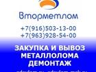 Просмотреть foto  Приём и вывоз металлолома в Щелково, Демонтаж металлоконструкций, 36619388 в Щелково
