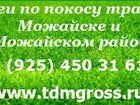Скачать фото Разные услуги Услуги по покосу травы в Можайске и Можайском районе, 36656363 в Москве