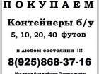 Уникальное foto  Куплю контейнер б/у 20 и 40 футов 36756610 в Москве