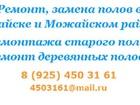 Изображение в Строительство и ремонт Строительство домов .   .   .     Деревянный пол, ремонт полов, в Москве 90