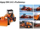 Просмотреть foto Грейдер Автогрейдер DM-14, 0 36818992 в Москве