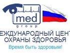 Просмотреть foto  Медицинские услуги от Международного центра охраны здоровья 36938389 в Москве