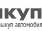 Фотография в   Срочный выкуп автомобилей в Москве и Московской в Москве 0