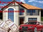 Фотография в Недвижимость Ипотека и кредиты Поможем с Займом под залог дома/коттеджа в Москве 5