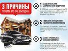 Фото в   Приобретаю имущество по цене ниже рыночной в Москве 10000