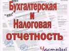 Изображение в Резюме и Вакансии Вакансии Бухгалтер. Ведение учета в ООО, ИП, составление в Москве 8500