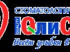 Изображение в Красота и здоровье Медицинские приборы Профессиональная гигиена ротовой полости в Санкт-Петербурге 2450