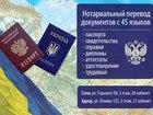 Фотография в   Переводим любые документы с 45 языков мира. в Сочи 0