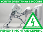 Фото в   Монтаж электропроводки в квартирах, офисах, в Москве 200