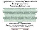 Уникальное фото  Медицинские книжки, медицинские справки, медкомиссия, анализы, 37184217 в Москве