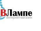 Скачать фото Разное Интернет магазин Vlampe 37265249 в Москве