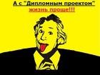 Просмотреть foto  Написание дипломных и курсовых работ 37320788 в Симферополь