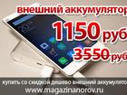 Смотреть фото  Купить внешний xiaomi mi power bank 20000, Стоимость на внешние аккумуляторы Power Bank, Сколько стоит купить внешнее зарядное устройство Повер Банк, 37334079 в Москве