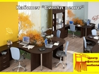 Смотреть foto  Симпл-венге офисная мебель для персонала 37340871 в Пензе