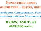 Свежее фото  Утепление, конопатка, конопатка сруба, конопатка дома, шлифовка сруба 37356176 в Можайске