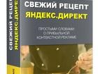 Скачать foto  Мастер-класс по настройке Яндекс, Диррект 37367746 в Новосибирске