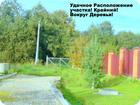 Свежее фотографию  14 соток возле г, Звенигород, Новорижское и Можайское шоссе, 37399019 в Звенигороде