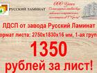 Новое фотографию  Самое доступное ДСП в Крыму 37445444 в Красноперекопск