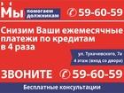 Фотография в   Предоставим законные кредитные каникулы на в Ставрополе 0