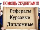 Изображение в   Помогу студенту с написанием реферата, курсовой в Москве 0