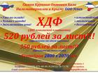 Увидеть фотографию  Реализуем ХДФ по выгодным ценам со склада в Крыму 37518077 в Керчь
