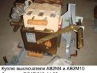 Изображение в Электрика Электрика (оборудование) Постоянно покупаю выключатели серии АВМ и в Москве 100