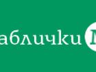 Смотреть фото  Таблички-М изготовит все виды рекламно-сувенирной продукции 37521793 в Москве
