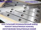 Фото в Прочее,  разное Разное Гильотинные ножи от производителя со знаком в Москве 0