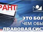 Фото в   Акция!   Центр правовой поддержки Гарант! в Москве 100