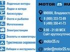 Изображение в   •Моторы •Лодки •Катера •Тренажеры •Мототехника в Москве 100