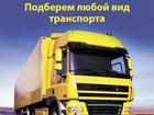 Скачать фото  Автомобильные грузоперевозки по РФ 37599619 в Кирове