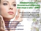 Увидеть изображение Косметические услуги БМС массаж лица и тела 37609586 в Москве