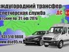 Смотреть фото  Пассажирские перевозки микроавтобусами 37662166 в Москве