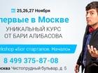 Уникальное foto Курсы, тренинги, семинары Уникальный курс от Бари Алибасова 37682523 в Москве
