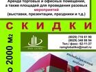 Увидеть фотографию  Аренда под офисы и магазины 37723297 в Минске