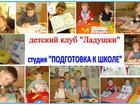 Свежее фото Преподаватели, учителя и воспитатели Подготовка к школе с 4 лет в Митино 37734448 в Москве