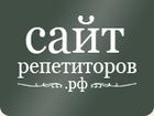 Фотография в   В нашей компании «Сайт Репетиторов» Вы можете в Москве 0