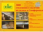 Скачать бесплатно фото  Столешницы с оптового склада в Крыму 37789714 в Евпатория