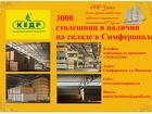 Свежее фотографию  Кухонные столешницы КЕДР со склада в Симферополе 37839901 в Симферополь