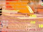 Увидеть фото  Снижены цены на распиловочные услуги по распилу ДСП и ХДФ в Крыму 38002209 в Феодосия