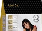 Изображение в Домашние животные Корм для животных • Сбалансированная формула для взрослых кошек в Москве 270