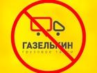 Увидеть foto Такси Газелькин услуги грузового такси 38032633 в Москве