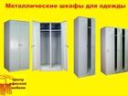 Скачать бесплатно изображение  Металлические шкафы для одежды 38191058 в Пензе