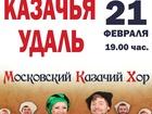 Изображение в   Московский Казачий Хор был создан в августе в Москве 500