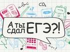 Свежее фото  Курсы по подготовке к егэ по физике, математике 38227957 в Москве