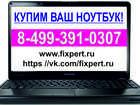 Смотреть foto Ремонт и обслуживание техники Скупка, Продажа Ноутбуков 38232524 в Москве